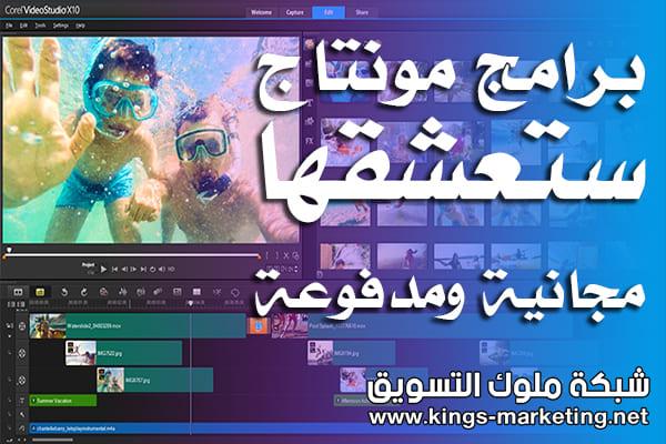 ما هي أفضل برامج المونتاج و تحرير الفيديو في الويندوز ؟ الأسعار و التحميل مجاناً
