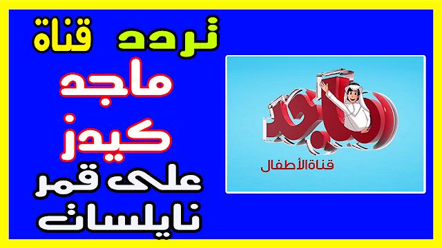 تردد قناة ماجد للأطفال 2019 علي القمر الصناعي نايل سات