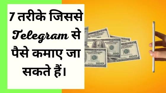 Telegram से पैसे कमाने के 7 तरीके हिंदी में जाने। SMSuggestion