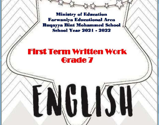 مذكرة هامة وشاملة في اللغة الانجليزية للصف السابع