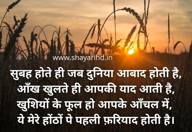 Good morning love Shayari for girlfriend in Hindi