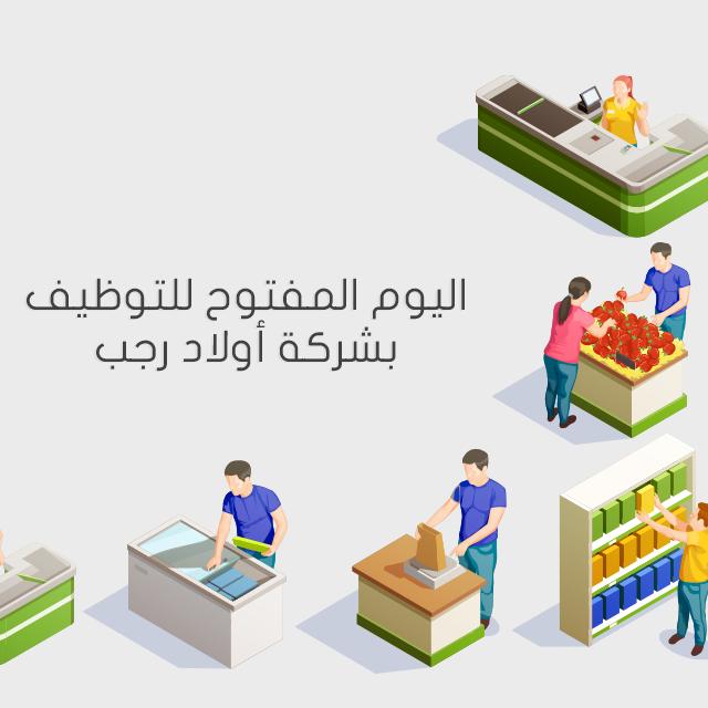 وظائف اولاد رجب - للطلاب والخريجين اليوم المفتوح للتوظيف 2019