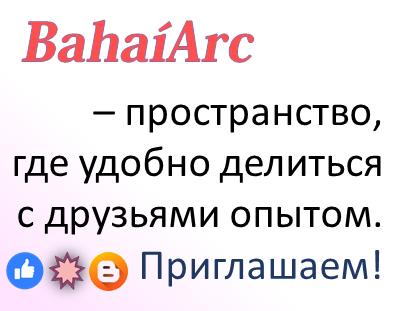 BahaiArc - пространство для обмена опытом