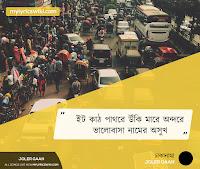 Dhakanama By Joler Gaan