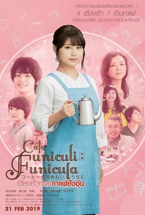 Cafe Funiculi Funicula (2018) เพียงชั่วเวลากาแฟยังอุ่น