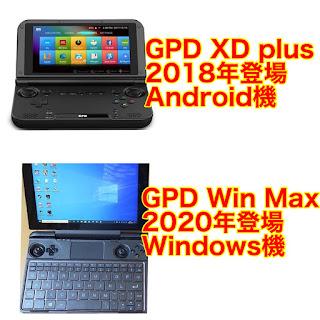 GPD XD plusとGPD Win Max