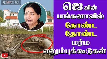 More and more skeleton remains found at Jaya's house