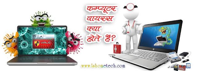 कंप्यूटर वायरस क्या होते हैं