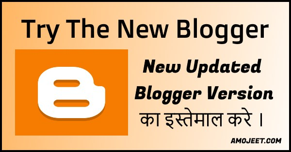 try-the-new-blogger-new-updated-blogger-version-ka-use-kaise-kare
