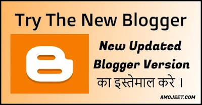 Blogger के New Version का Use कैसे करे [  Try the new Blogger ]