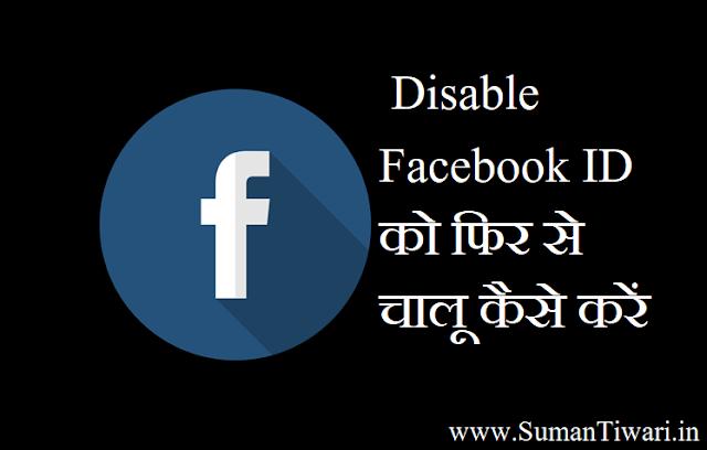 Disable Facebook ID फिर से एक्टिव कैसे करें