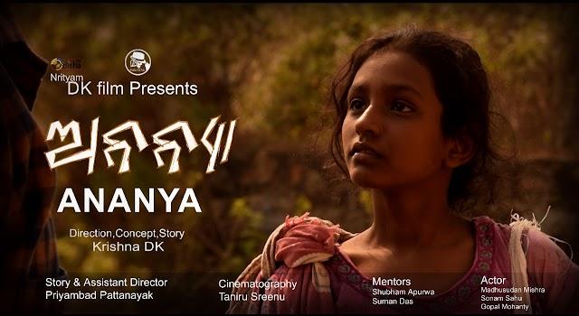 HinjiliKatu Based Shortfilm 'Ananya' Grabbed 3 National Awards