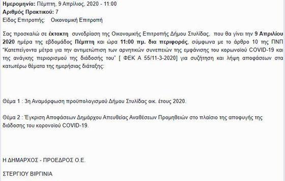 Συνεδριάζει εκτάκτως η Οικονομική Επιτροπή Δήμου Στυλίδας