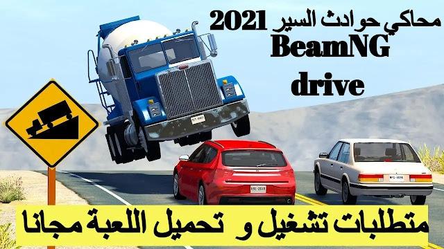 متطلبات تشغيل لعبة  2021 BeamNG drive   تحميل BeamNG 2021 مجانا