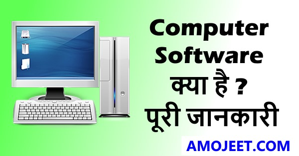 computer-software-kya-hota-hai-hindi-mei-jankari