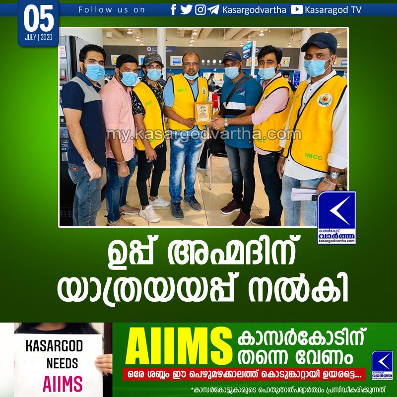 Kerala, News, IMCC felicitates Upp Ahmed