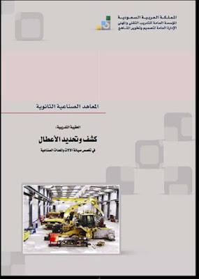 كشف وتحديد الاعطال لصيانة الآلآت والمعدات الصناعية pdf