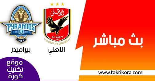 مشاهدة مباراة الاهلي وبيراميدز بث مباشر 18-04-2019 الدوري المصري