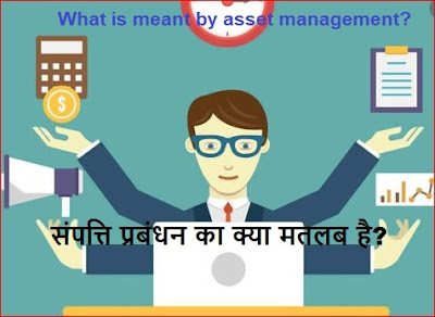 What is meant by asset management?-asset management in Hindi