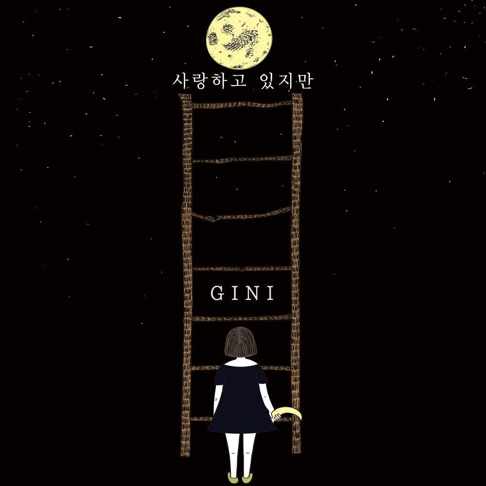 GINI – 사랑하고 있지만 – Single