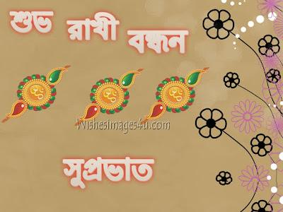 শুভ রাখী বন্ধন সুপ্রভাত Images 2019
