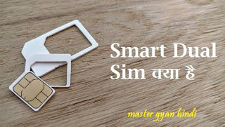 smart dual sim kaise emable kare