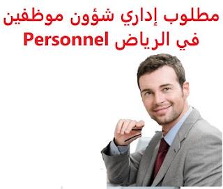 وظائف السعودية مطلوب إداري شؤون موظفين في الرياض Personnel
