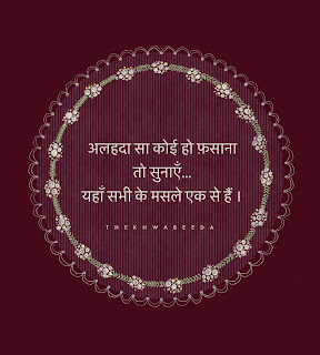 alahada-sa-koi-ho-afsaana-poem