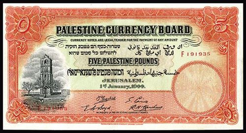 Palestine 5 Pounds