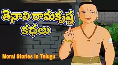 Tenali Ramakrishna stories in Telugu