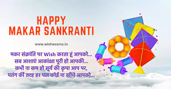 makar sankranti wishes hindi, sankranti wishes in hindi, happy makar sankranti in hindi, happy makar sankranti wishes in hindi, makar sankranti 2021 wishes in hindi, wishes for makar sankranti in hindi, happy makar sankranti wishes hindi, best wishes for makar sankranti in hindi, wishes of makar sankranti in hindi, makar sankranti in hindi wishes, makar sankranti greetings in hindi, happy sankranti wishes in hindi, sankranti wishes hindi, happy makar sankranti hindi, makar sankranti wishes hindi 2021