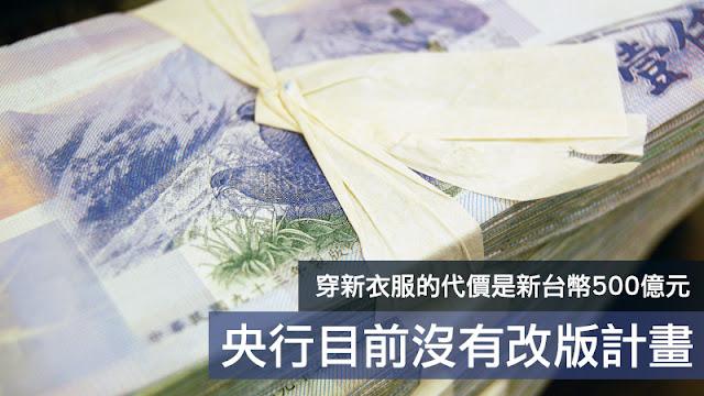 新台幣 改版 500億