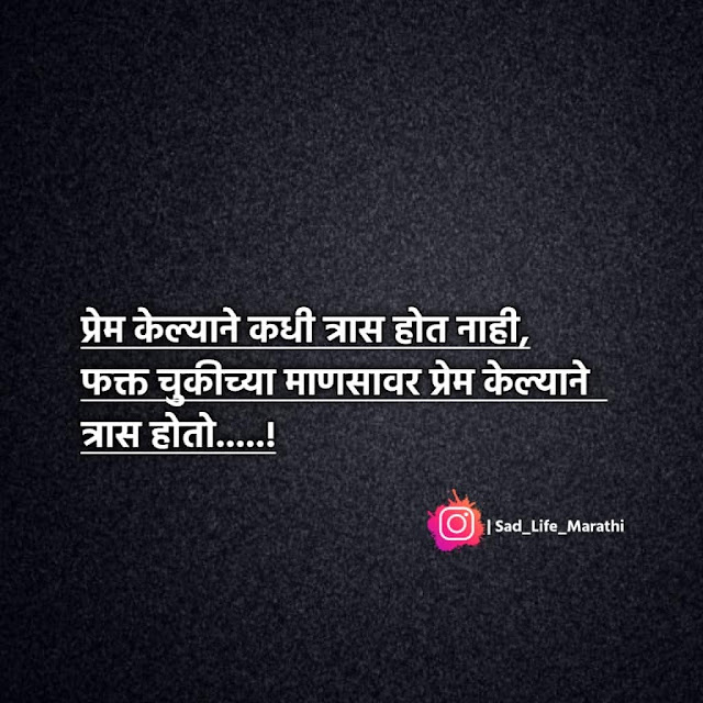sad quotes in marathi for wife