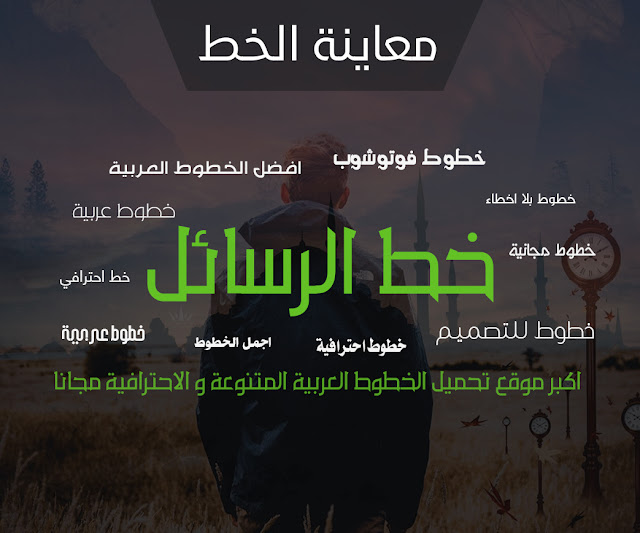 تحميل خط الرسائل العربي - AD Rsail font free
