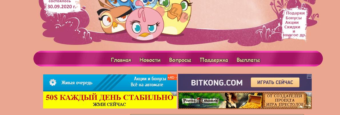 Мошеннический сайт angrybirdsstella.ru – Отзывы, развод, платит или лохотрон? Информация