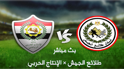 مشاهدة مباراة طلائع الجيش والانتاج الحربي بث مباشر اليوم 22-1-2021 في الدوري المصري.