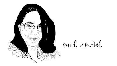 स्वाती नामजोशी | Swati Namjoshi