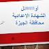 أوائل الشهادة الإعدادية محافظة الجيزة 2020 / 2021