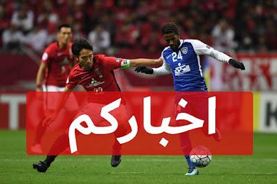 مباراة هامة جدا 9-11-2019 بين الهلال واوراوا دياموندز في ذهاب نهائي دوري ابطال اسيا
