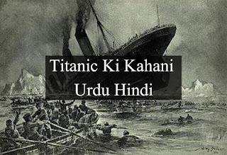 titanic-ki-kahani-titanic-story-Urdu-Hindi