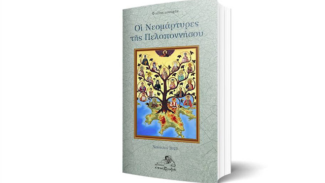 Μητρόπολη Αργολίδας και ΔΟΠΠΑΤ παρουσιάζουν το βιβλίο «Οι Νεομάρτυρες της Πελοποννήσου»