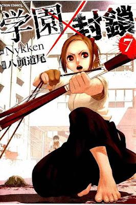 [Manga] 学園×封鎖 第01-07巻 [Gakuen x Fuusa Vol 01-07] Raw Download