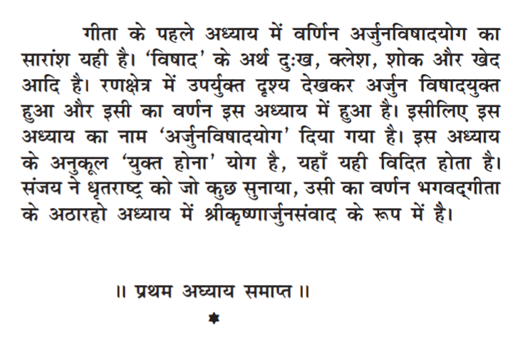 G01, Bhagavad Gita- 1st Chapter- ARJUN VISHAD YOG BY Mahrshi Menhin. श्री गीता योग प्रकाश अध्याय 1 समाप्त विषाद योग।
