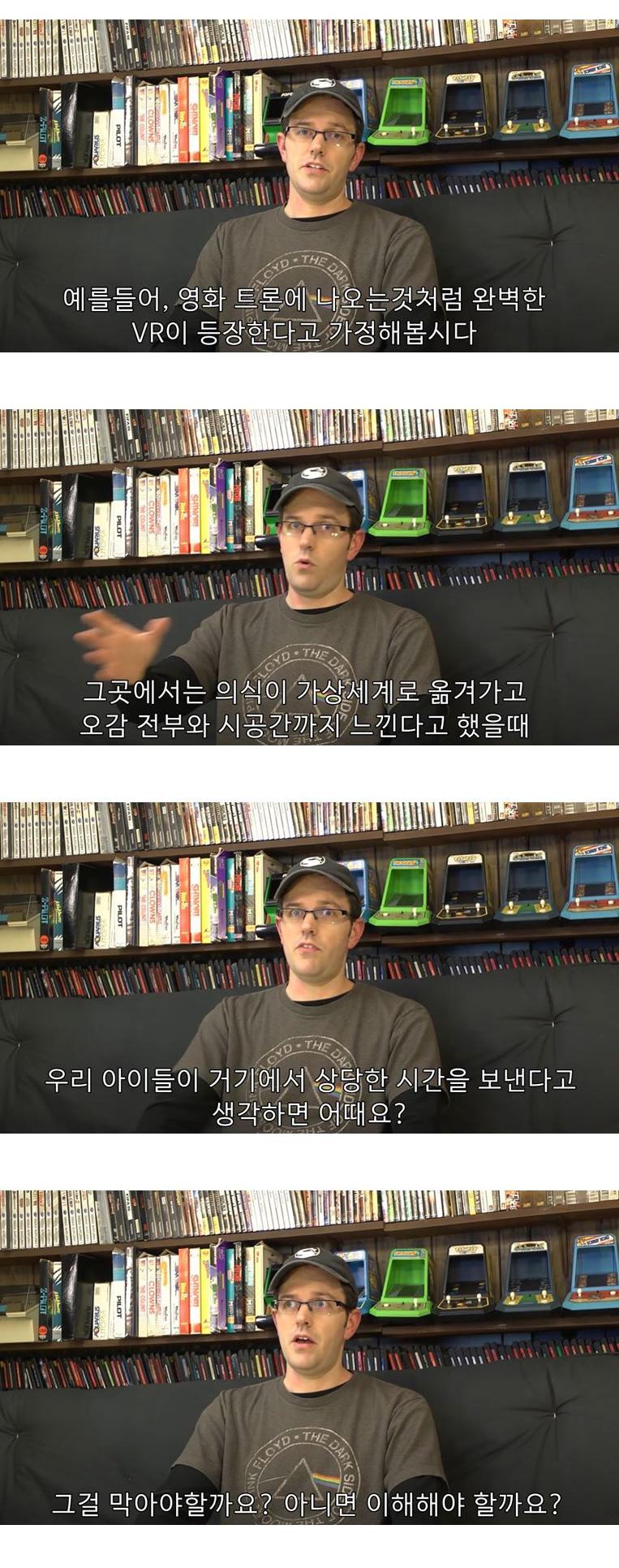 외국 게임 유튜버의 자식 교육철학 - 꾸르