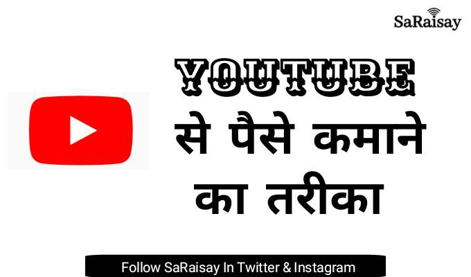 Youtube se paise kaise kamaye, YouTube se kamai karne ka upai