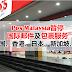 Pos Malaysia暂停国际邮件及包裹服务,除中国、香港、日本、新加坡、英国!