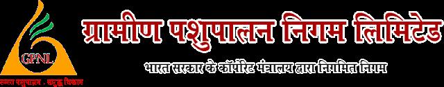 Gramin Pashupalan Nigam Limited Recruitment graminpashupalan.com