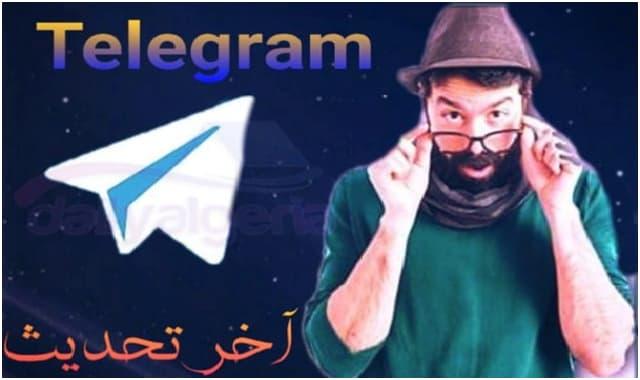 تحميل برنامج تيلجرام 2019 للكمبيوتر Telegram Desktop برابط مباشر