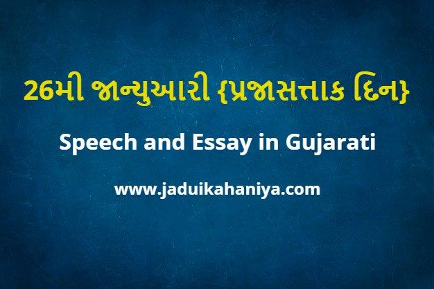 26મી જાન્યુઆરી {પ્રજાસત્તાક દિન} Speech and Essay in Gujarati 2021