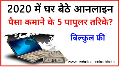 Ghar baithe online paisa kamane ke -  5 best popular tarike